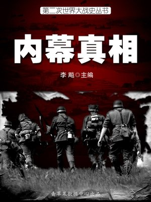 cover image of 内幕真相