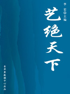 cover image of 艺绝天下