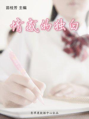 cover image of 情感的独白