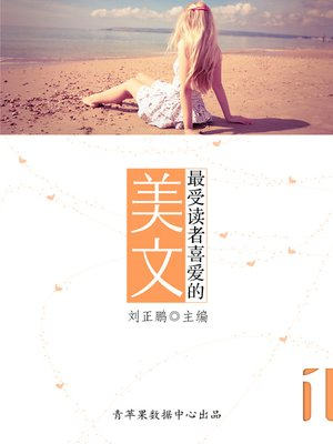 cover image of 最受读者喜爱的美文(1册)