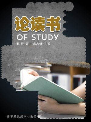 cover image of 论读书