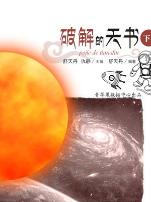 cover image of 破解的天书下