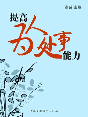 cover image of 提高为人处事能力