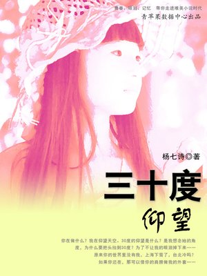 cover image of 三十度仰望