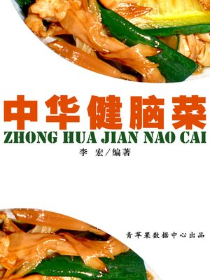 cover image of 中华健脑菜
