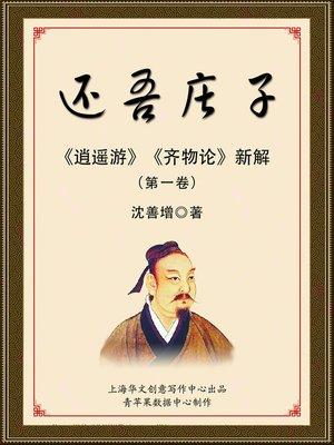 cover image of 还吾庄子(第一卷)