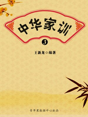 cover image of 中华家训3