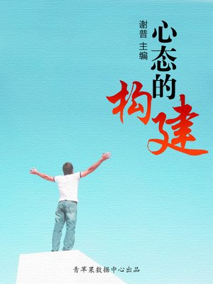 cover image of 心态的构建