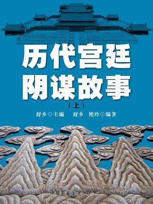 cover image of 历代宫廷阴谋故事(上)