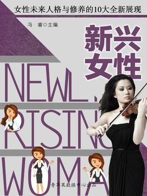 cover image of 新兴女性
