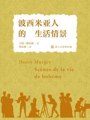 cover image of 波西米亚人的生活情景