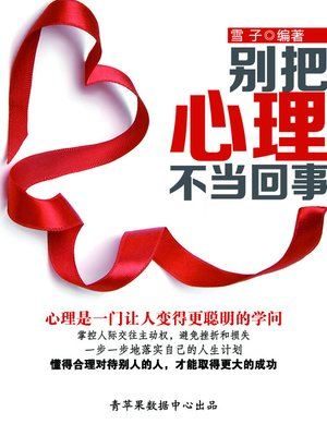 cover image of 别把心理不当回事