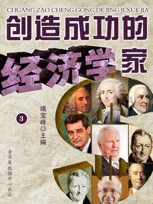 cover image of 创造成功的经济学家(3)