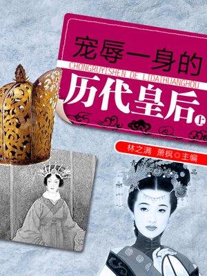 cover image of 宠辱一身的历代皇后(上)
