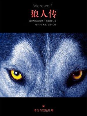 cover image of 狼人传