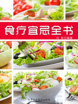 cover image of 食疗宜忌全书