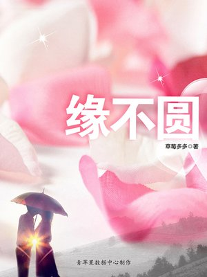 cover image of 缘不圆