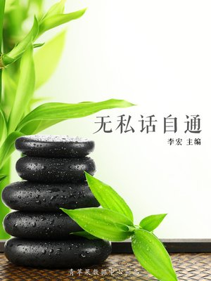 cover image of 无私话自通