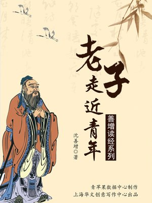cover image of 老子走近青年