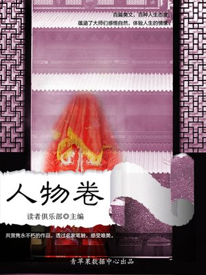 cover image of 人物卷