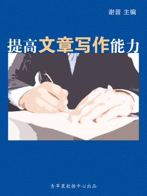 cover image of 提高文章写作能力