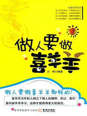 cover image of 做人要做喜羊羊