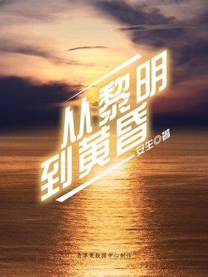 cover image of 从黎明到黄昏