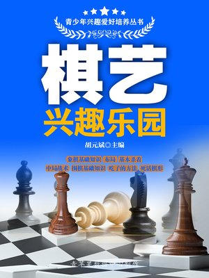 cover image of 棋艺兴趣乐园