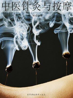 cover image of 中医针灸与按摩