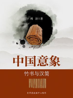 cover image of 竹书与汉简