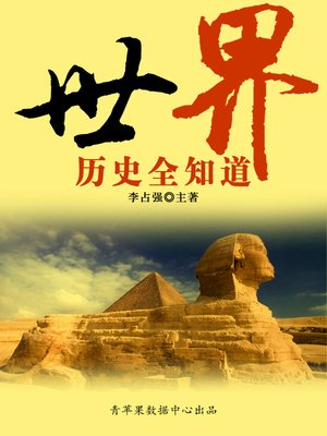 cover image of 世界历史全知道