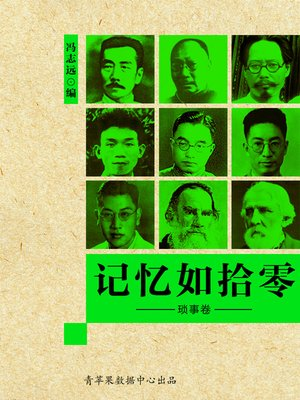 cover image of 记忆如拾零·琐事卷