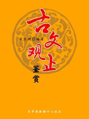 cover image of 古文观止鉴赏