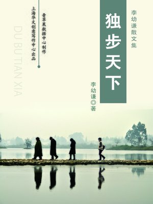 cover image of 独步天下