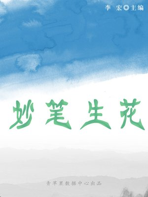 cover image of 妙笔生花