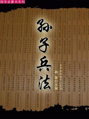 cover image of 孙子兵法