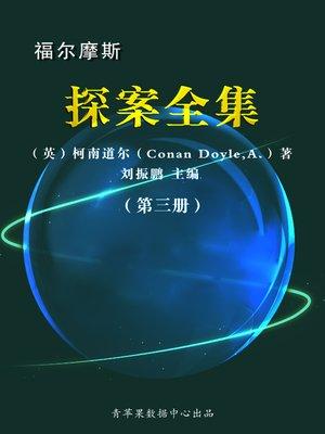 cover image of 福尔摩斯探案全集(3册)