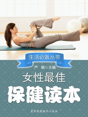 cover image of 女性最佳保健读本