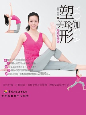 cover image of 塑形美瑜伽