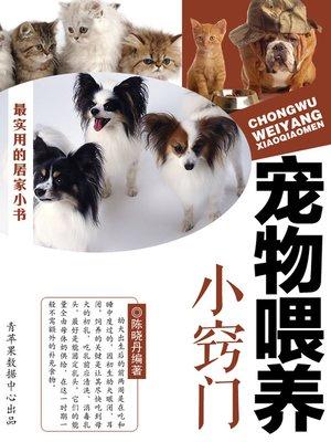 cover image of 宠物喂养小窍门