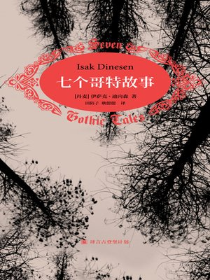 cover image of 七个哥特故事