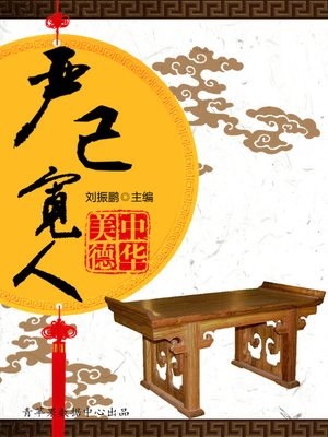 cover image of 严己宽人