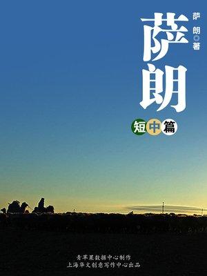 cover image of 萨朗短中篇