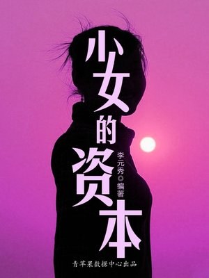cover image of 少女的资本
