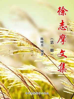 cover image of 徐志摩文集(1册)