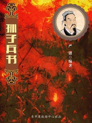 cover image of 孙子兵书