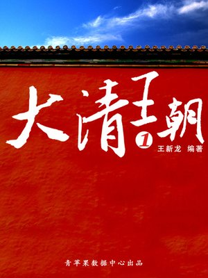 cover image of 大清王朝1