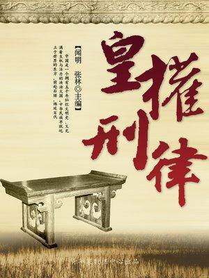 cover image of 皇权刑律