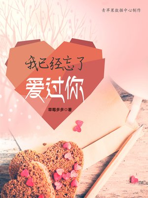 cover image of 我已经忘了爱过你