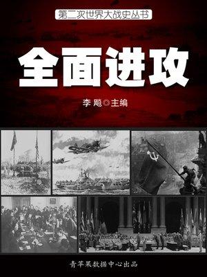 cover image of 全面进攻